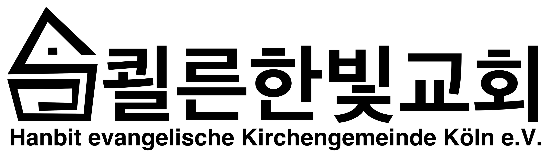 쾰른한빛교회 Köln Hanbitgemeinde